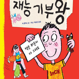 Jack Draws Anything Korean book cover